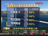 [传奇陨落]6日苹果股价微跌0.23%