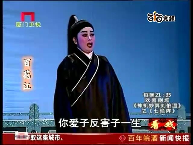 《百花江》第十三场 看戏 - 厦门卫视 00:11:12