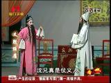 《义胜须眉》第三场 看戏 - 厦门卫视 00:04:09