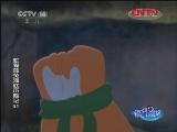 虹猫蓝兔海底历险记 51 银河剧场 20111016