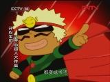 开心宝贝之开心超人大作战 甜心书本 动画大巴4号 20111025