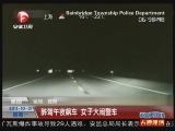 <a href=http://news.cntv.cn/world/20111031/101754.shtml target=_blank>[超级新闻场]美国:醉驾午夜飙车 女子大闹警车</a>