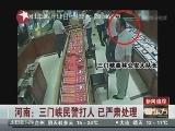 <a href=http://news.cntv.cn/society/20111031/103794.shtml target=_blank>[看东方]河南:三门峡民警打人 已严肃处理</a>