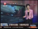 <a href=http://news.cntv.cn/society/20111031/102151.shtml target=_blank>[超级新闻场]女司机非法营运 为逃处罚钻车底</a>