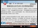 <a href=http://news.cntv.cn/society/20111102/102301.shtml target=_blank>[超级新闻场]网友捡手机曝出局长暧昧短信</a>