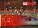京剧《追韩信》选段 陈少云   -京剧节开幕式 戏曲频道特别节目