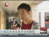 <a href=http://news.cntv.cn/society/20111102/104837.shtml target=_blank>[看东方]上海:今冬征兵工作全面展开 在校大学生踊跃应征</a>