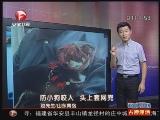 <a href=http://news.cntv.cn/society/20111102/102348.shtml target=_blank>[超级新闻场]防小狗咬人 头上套网兜</a>