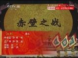京剧《赤壁之战》选段 李宏图、孟广禄  -京剧节开幕式 戏曲频道特别节目