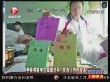 <a href=http://news.cntv.cn/society/20111102/102263.shtml target=_blank>[超级新闻场]学校根据学生成绩好坏 发放三色作业本</a>