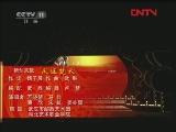 序曲:京歌《凤还楚天》 -京剧节开幕式 戏曲频道特别节目