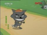 喜羊羊与灰太狼之给快乐加油 第6集 好朋友 20111109