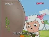 喜羊羊与灰太狼之给快乐加油 第12集 我病了 我没病 20111111