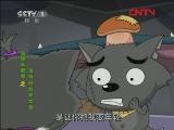 喜羊羊与灰太狼之给快乐加油 第21集 没嘴巴的灰太狼 20111115