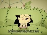 《疯狂的刺猬》第八集   娃娃菇