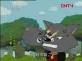 喜羊羊与灰太狼之给快乐加油 第28集 儿子被开除了 20111117