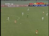 [足协杯]决赛:山东鲁能VS天津泰达 上半场