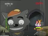 喜羊羊与灰太狼之给快乐加油 第32集 联谊会 20111118
