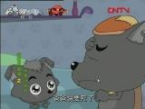 喜羊羊与灰太狼之给快乐加油 第42集 拯救小灰灰 20111121