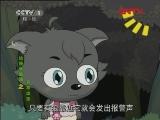 喜羊羊与灰太狼之给快乐加油 第48集 有狼出没 20111123