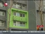 <a href=http://news.cntv.cn/society/20111125/103599.shtml target=_blank>[看东方]北京:11月上半月新房零签约 有楼盘打五折抓眼球</a>