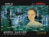 国宝档案20111201 清代石涛道释画