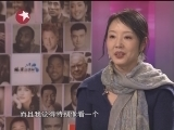 《杨澜访谈录》 20111224
