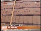 《湖北新闻联播》 20111225