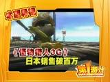 《第一游戏》2011年第52期