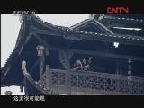 寻宝别动队 第三集崇祯宝藏(1)20130128