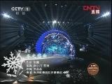 第一篇章:冬之恋曲 2012元旦晚会