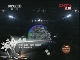 歌曲:《卓玛》  演唱:降央卓玛  2012元旦晚会