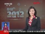 [视频]特别关注:2012,欢迎你!央视2012元旦晚会今晚亮相