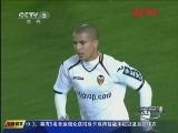 <a href=http://sports.cntv.cn/20120109/123109.shtml target=_blank>[西甲]第18轮:比利亚雷亚尔2-2巴伦西亚 比赛集锦</a>