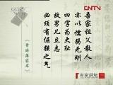 《百家讲坛》 20120110 郦波评说《曾国藩家训》下部(十)男儿要倔强