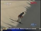 <a href=http://sports.cntv.cn/20120112/106754.shtml target=_blank>[冬运会]哈尔滨队称雄单板U型场地团体赛</a>