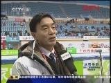 <a href=http://sports.cntv.cn/20120114/106394.shtml target=_blank>[冬运会]冰雪冬韵:和谐冬运 圆满落幕</a>