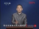 《百家讲坛》 20120115 大话西游(二)猴王修成孙悟空