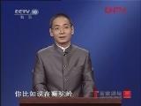 《百家讲坛》 20120120 大话西游(七) 敲山震虎