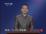 《百家讲坛》 20120122 大话西游(九)大师兄之争