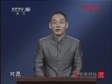 《百家讲坛》 20120125 大话西游(十二) 无字经的真谛