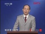 《百家讲坛》 20120130 千年一笔谈(四)汴水留影