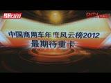 """""""中国商用车年度风云榜2012""""年度进口卡车与2012最受期待重卡"""
