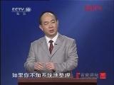 《百家讲坛》 20120204 千年一笔谈(九)丰碑探秘