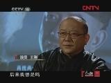 我本顽痴(上)王刚 [人物] 20120207