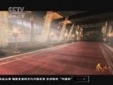《动漫新科榜》之秦时明月PK经济学园PK七星传奇