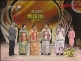 《梨园闯关我挂帅》 20120224