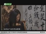 《书画中国》 20120218 本期人物:艺术家 范扬