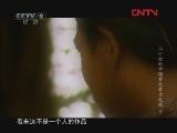 二十世纪中国重大考古发现第九集河姆渡大发现(下)[发现之路]