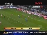 [德甲]第24轮:霍芬海姆1-1科隆 比赛集锦
